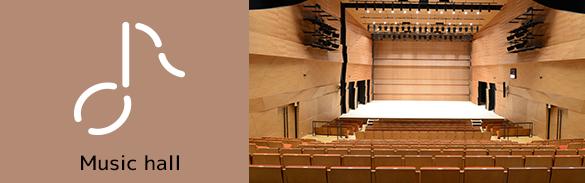 音楽ホール