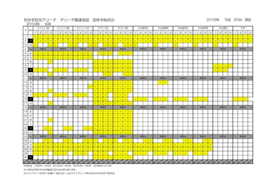 アリーナ関連施設団体予約状況【2019.6~10】のサムネイル