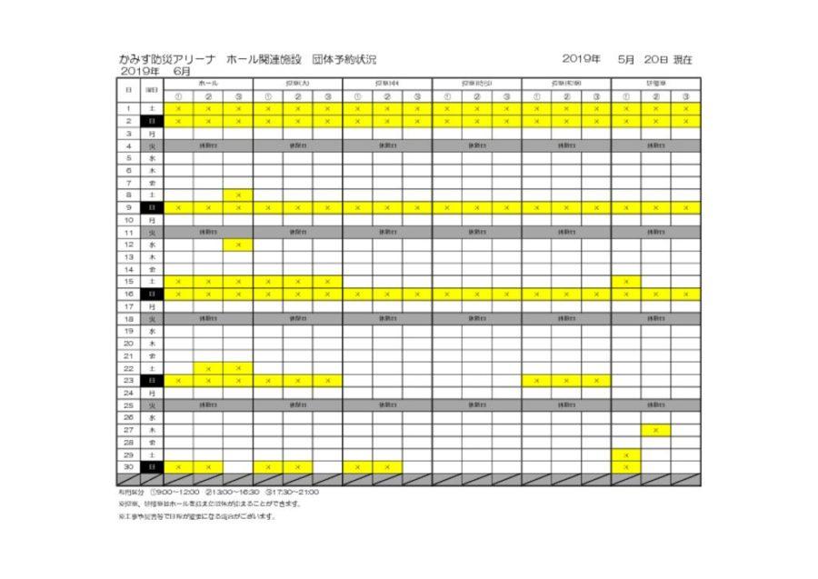 ホール関連施設団体予約状況【2019.6~12】のサムネイル