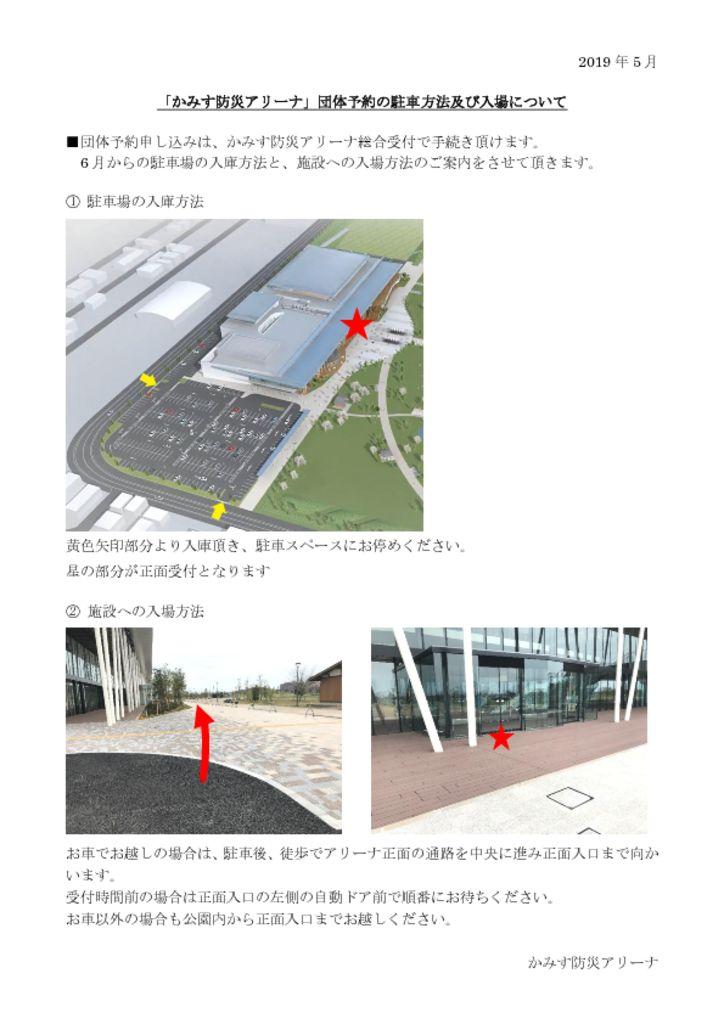 団体予約の駐車方法及び入場についてのサムネイル