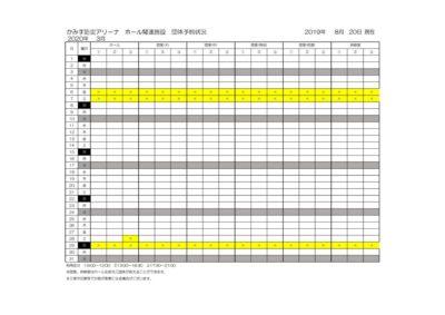 ホール関連施設空き状況(3月)のサムネイル