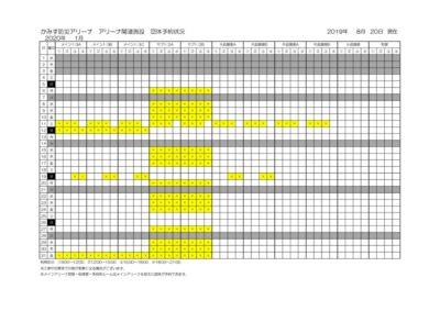 アリーナ関連施設空き状況(1月)のサムネイル