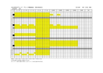アリーナ関連施設空き状況(2月)のサムネイル