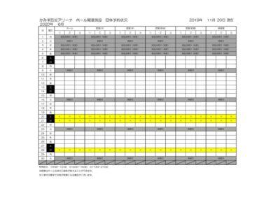 ホール関連施設空き状況(6月)のサムネイル