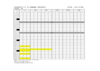 ホール関連施設空き状況(7月)のサムネイル