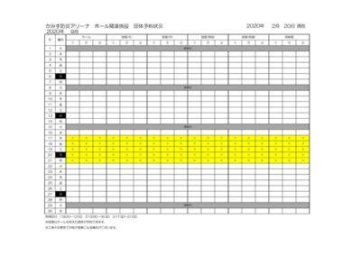 ホール関連施設空き状況(9月)のサムネイル