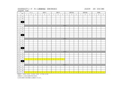 ホール関連施設空き状況(10月)のサムネイル