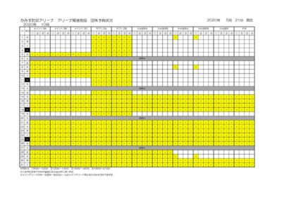 アリーナ関連施設空き状況(10月)のサムネイル