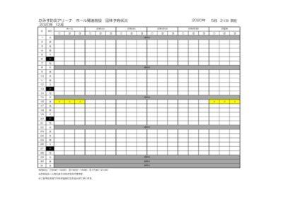 ホール関連施設空き状況(12月)のサムネイル