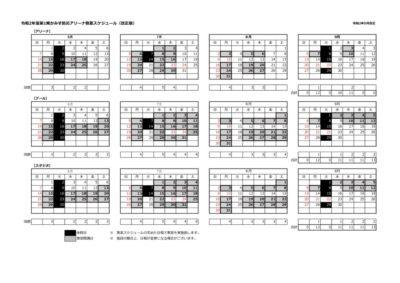 ①[表面]2020年度第1期教室開催スケジュール6月2⃣のサムネイル