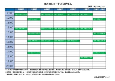◆スタジオスケジュール(8月)のサムネイル