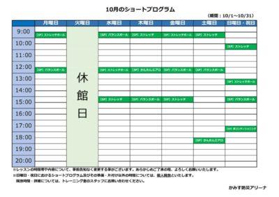 ◆スタジオスケジュール(10月)のサムネイル