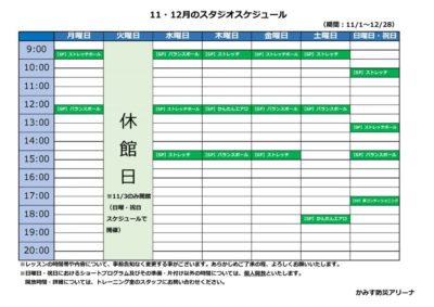 ◆スタジオスケジュール(11・12月)のサムネイル