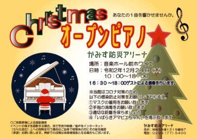 クリスマスピアノのサムネイル