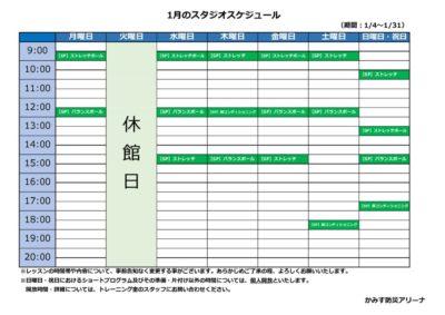 ◆スタジオスケジュール(1月)のサムネイル