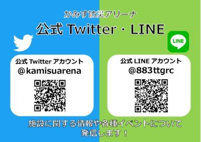 Twitter・LINE告知(2021.9)のサムネイル